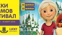 В Пловдив прожектират безплатно най-гледаните детски филми