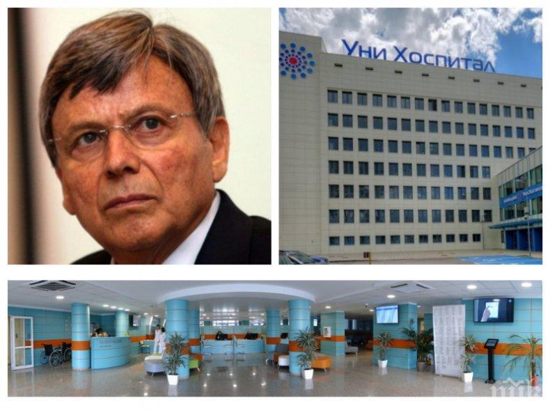 РАЗСЛЕДВАНЕ НА ПИК: Частна болница точи по 1 милион на месец от здравната каса! Отделенията - празни, лекарите - мъртви души, а инспекцията нехае