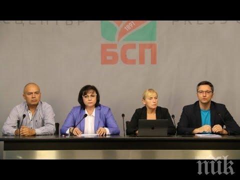 ИЗВЪНРЕДНО В ПИК TV: Корнелия Нинова подхвана изборния кодекс - иска от ГЕРБ промени (ОБНОВЕНА)