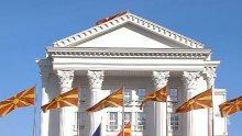 Свалиха надписа на сградата на правителството в Скопие, за да се допълни новото име