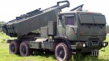 Полша купува от САЩ 20 ракетни установки