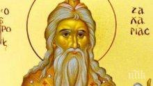 ПРАЗНИК: Честваме велик пророк, направил важно предсказание - черпят най-сладките имена