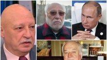 """БЪЛГАРСКИЯТ """"СКРИПАЛ"""": Стои ли дългата ръка на Кремъл зад отравянето на Емилиян Гебрев"""
