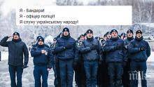 "Украинските полицаи се признаха за ""бандеровци"""