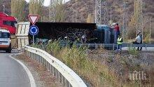 """ОТ ПОСЛЕДНИТЕ МИНУТИ: Камион се обърна до Варна, разпиля смески на магистрала """"Хемус"""" (СНИМКА)"""