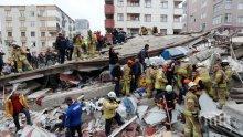 ТРАГЕДИЯТА ПРОДЪЛЖАВА: Загиналите при срутването на жилищната сграда в Истанбул вече са 21 души
