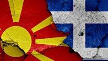 Гърция изпраща нота на Македония за ратификацията на Договора от Преспа и протокола за членство в НАТО