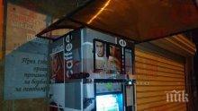 ТЕМИДА: Условни присъди за професионални разбивачи на кафемашини