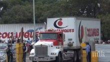 Първата хуманитарна помощ за Венецуела пристигна в Колумбия