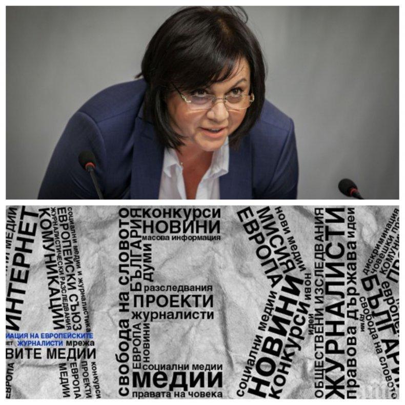 ИЗВЪНРЕДНО В ПИК: Корнелия Нинова и Елена Йончева вкараха БСП в страшен скандал! Асоциацията на европейските журналисти ги обвини в грозна лъжа - не са се обявявали за смяна на ЦИК