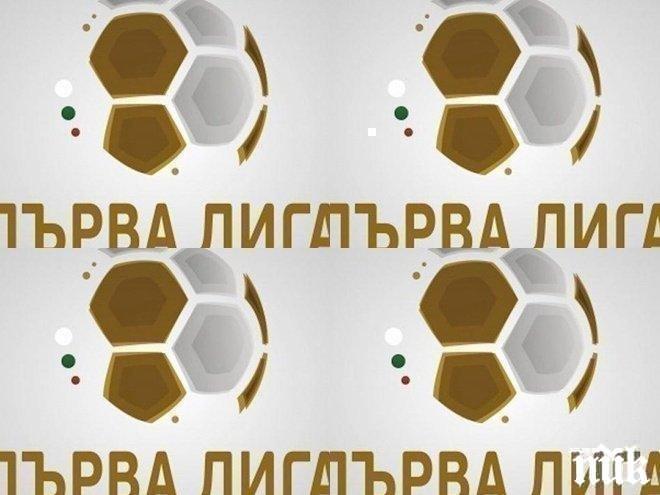 Битките в Първа лига се подновяват (КЛАСИРАНЕ/ПРОГРАМА)
