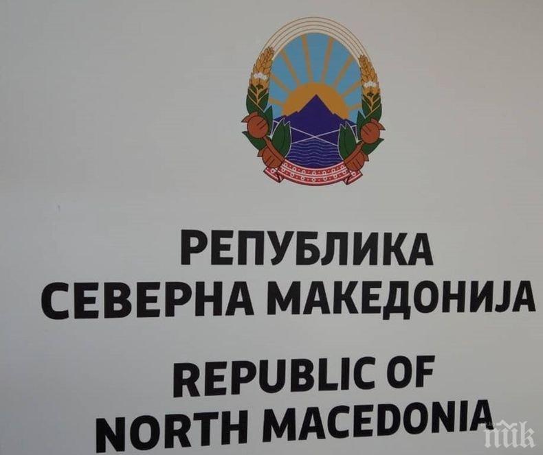 """Поставят първата табела с """"Република Северна Македония"""""""