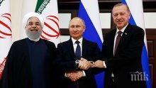 ИЗВЪНРЕДНО: Путин, Ердоган и Роухани излязоха със съвместно изявление за съдбата на Сирия