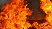 ИЗВЪНРЕДНО: Млада жена изгоря жива при пожар в дома си