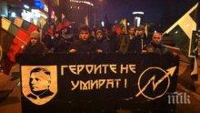 """ОФИЦИАЛНО: Фандъкова забрани """"Луковмарш"""""""