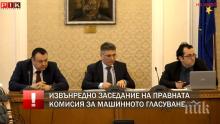 ПЪРВО В ПИК TV: Извънредно заседание на Правната комисия за машинното гласуване - БСП позорно избяга от залата (ОБНОВЕНА)