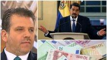 ГОРЕЩА ТЕМА: Бивш главен секретар на МВР с експертен коментар за парите от Венецуела - как милионите на Мадуро се озоваха в България