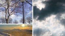 ФЕВРУАРСКИ КАПРИЗИ: До обед ще ни радва слънце, после нахлуват облаци