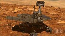 """НАСА обявиха официално края на 15-годишната мисия на марсохода """"Опортюнити"""""""