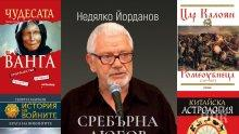 """Топ 5 на най-продаваните книги на издателство """"Милениум"""" (4-10 февруари)"""