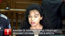 Евгения Банева: Ще бъде интересно да водя кампания от килията