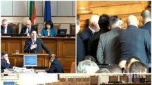 ИЗВЪНРЕДНО В ПИК TV: Фалстарт в парламента - събраха кворум от втория път. Депутатите се хванаха за гушите заради Изборния кодекс (НА ЖИВО/СНИМКИ/ОБНОВЕНА)