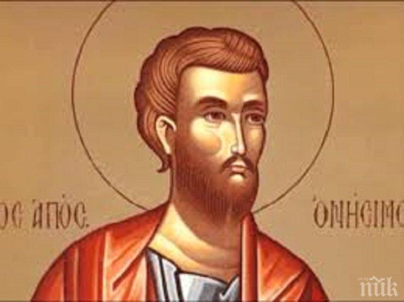 ПРАЗНИК Е: Почитаме паметта на свети апостол Онисим