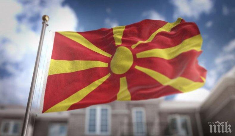 Македония вече официално се нарича Северна Македония