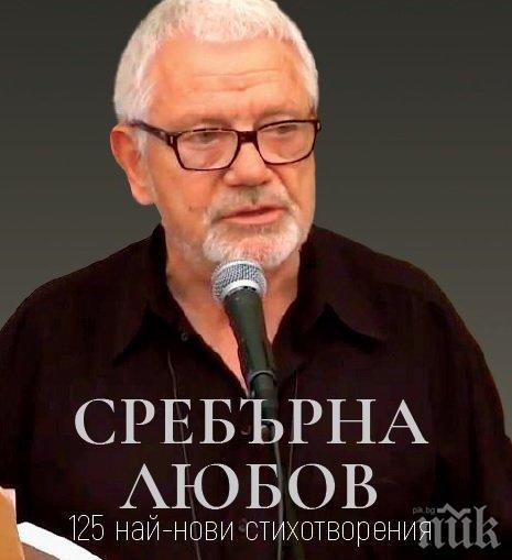 """Недялко Йорданов с премиера-рецитал на """"Сребърна любов"""" и 125 нови стихотворения в НАТФИЗ"""
