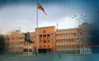 В Македония е било осуетено терористично нападение