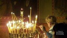 ПОЧИТ: Честваме голям български светец - славата му се носила по целия Балкански полуостров