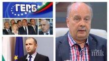 САМО В ПИК! Георги Марков: Борисов е диалогичен - само ГЕРБ се вслуша в гласа на 2,5 млн. българи. Победата е в кърпа вързана