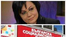 """САМО В ПИК: Корнелия Нинова засекрети Националния съвет - забрани медии и външни лица на """"Позитано"""" и махна инфарктните точки от заседанието"""