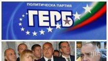 ИЗВЪНРЕДНО В ПИК! Бойко Борисов свика спешно заседание на Изпълнителната комисия на ГЕРБ