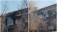 ОТ ПОСЛЕДНИТЕ МИНУТИ: Голям пожар в София