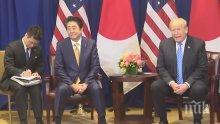 Япония номинира Тръмп за Нобелова награда за мир