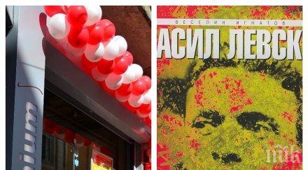 """САМО УТРЕ: Сензационен бестселър за Левски се предлага само за 4 лв. в книжарница """"Милениум"""" на """"Шишман"""" 18"""