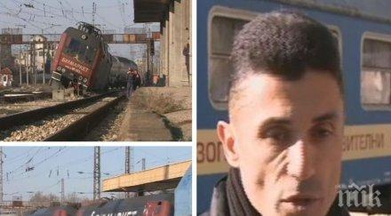 Дерайлиралият влак в Пловдив и катастрофиралият в Хитрино са на един собственик