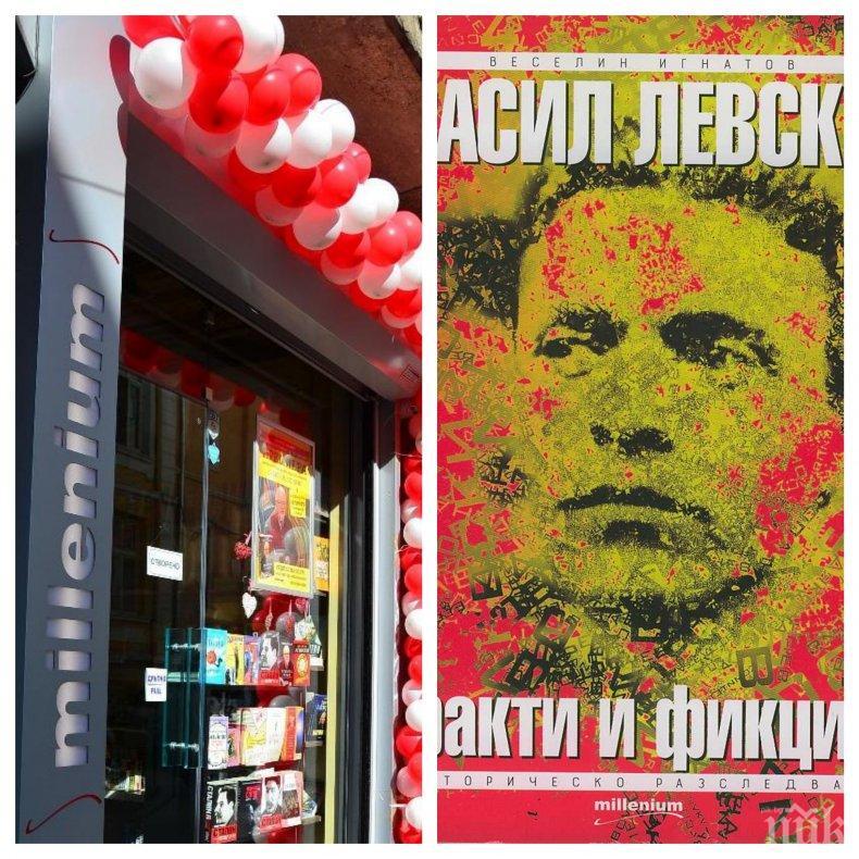 """САМО ДНЕС: Сензационен бестселър за Левски се предлага само за 4 лв. в книжарница """"Милениум"""" на """"Шишман"""" 18"""