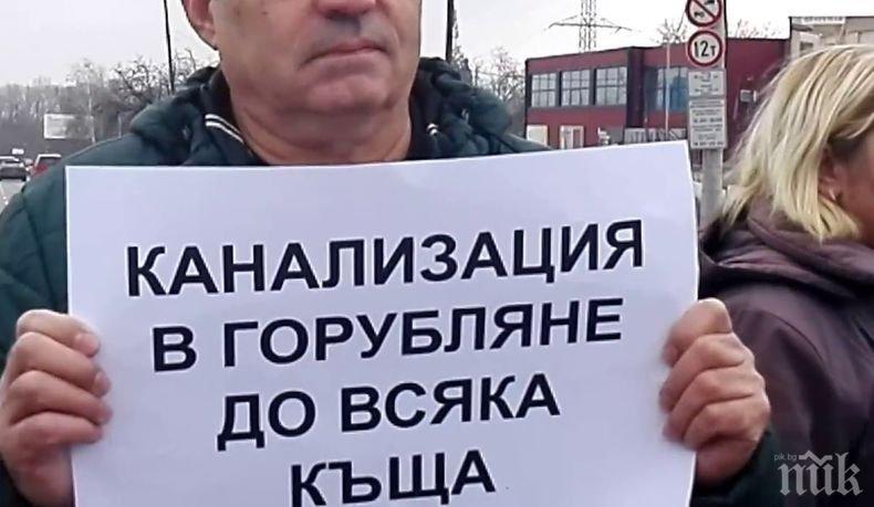 """Пореден протест на жителите на столичния квартал """"Горубляне"""""""