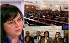 САМО В ПИК: Ултиматумът на БСП пести 220 бона месечно на данъкоплатеца - депутатите на Корнелия Нинова ще взимат 1100 лв. заплата, без да ходят на работа