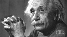 Труд на шотландски философ вдъхновил Алберт Айнщайн за Теорията на относителността