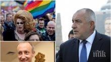 Г-н Борисов, от третия пол ли искате да са децата на България?