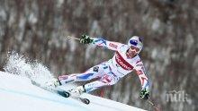 Французин спечели Малкия кристален глобус в комбинацията след победа в Банско
