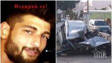 ШОК! Намериха мъртъв издирвания млад българин в Санторини