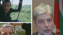 ГОРЕЩА ТЕМА: Министър Димов с нови подробности за сагата с Беър Грилс - експертът по оцеляване нарушил разпоредбите
