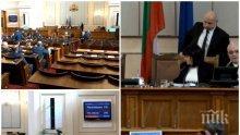 ИЗВЪНРЕДНО В ПИК TV: И без БСП депутатите събраха кворум от раз - освободиха Карина Караиванова като шеф на КФН (ОБНОВЕНА)