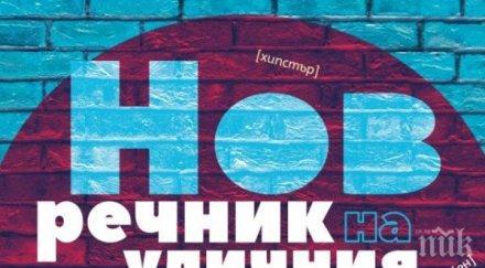 """Уникален """"Нов речник на уличния жаргон"""" събира над 1000 бисера! Вижте как да сте в крак с времето и езика"""
