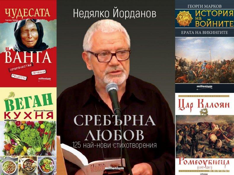 """Топ 5 на най-продаваните книги на издателство """"Милениум"""" (11-17 февруари)"""