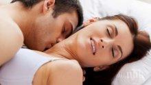 САМО ЗА ЖЕНИ: Дами, ето как да се насладите на секса за една нощ